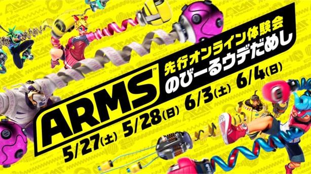 ARMS先行オンライン体験会『のびーるウデだめし』