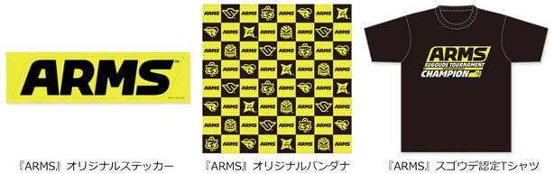 ARMS(アームズ)のグッズ