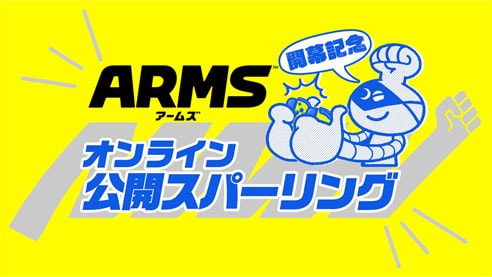 ARMSオンライン公開スパーリング