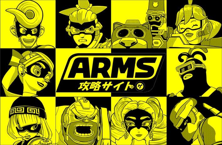 ARMS(アームズ)攻略