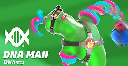 DNAマン