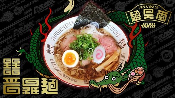 麺天飯食堂のラーメン