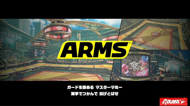 ARMSのトレーニングモード
