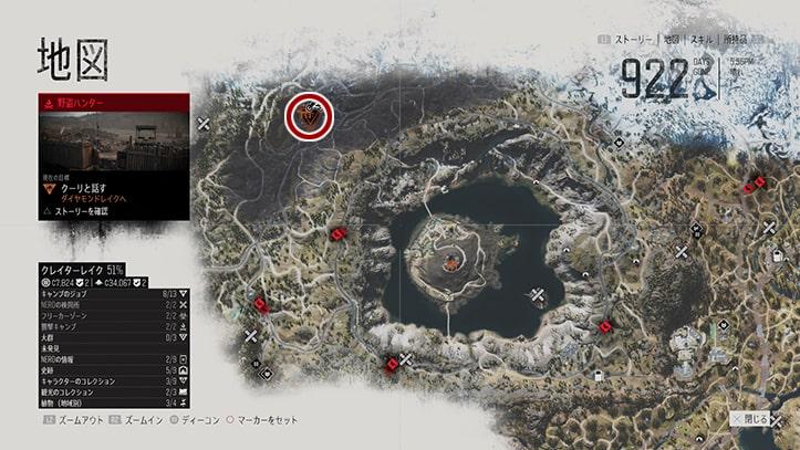 デイズゴーンの『大したことじゃない』のミッション攻略手順のマップ