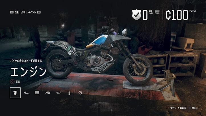 バイクのカスタマイズ画面
