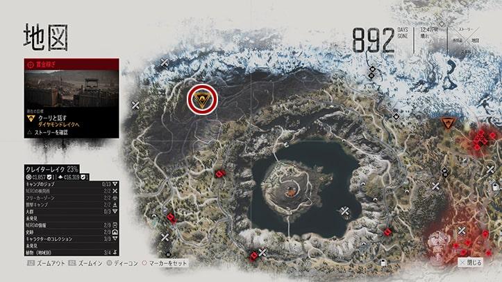 デイズゴーンの『ぼろ雑巾みたいだった』のミッション攻略手順のマップ