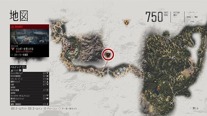 デイズゴーンの『血をたっぷり吸わせて』のミッション攻略手順のマップ