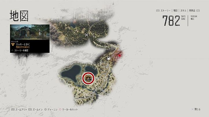 デイズゴーンの『汚れたヤツばかり』のミッション攻略手順のマップ