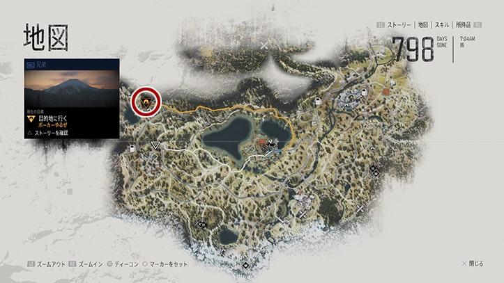 デイズゴーンの『ポーカーやるぜ』のミッション攻略手順のマップ