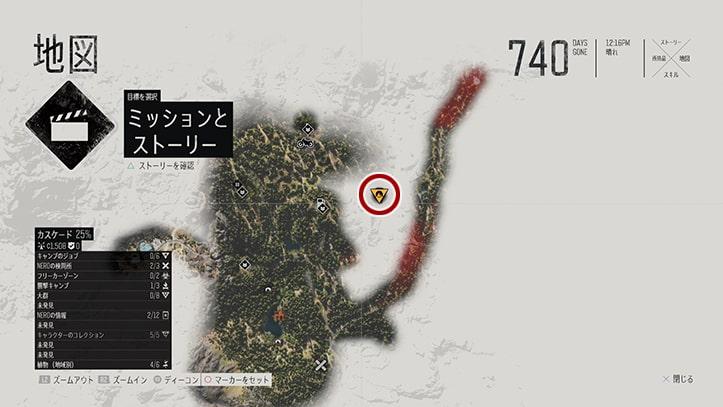 デイズゴーンの『煙が出てる』のミッション攻略手順のマップ
