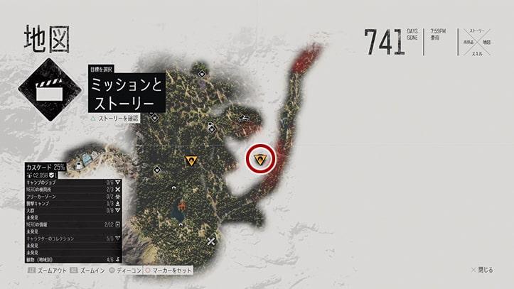 デイズゴーンの『大量にいそうだ』のミッション攻略手順のマップ