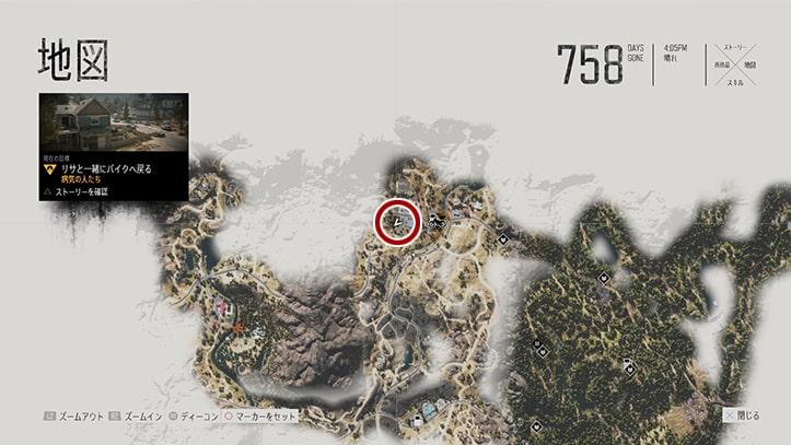 デイズゴーンの『病気の人たち』のミッション攻略手順のマップ