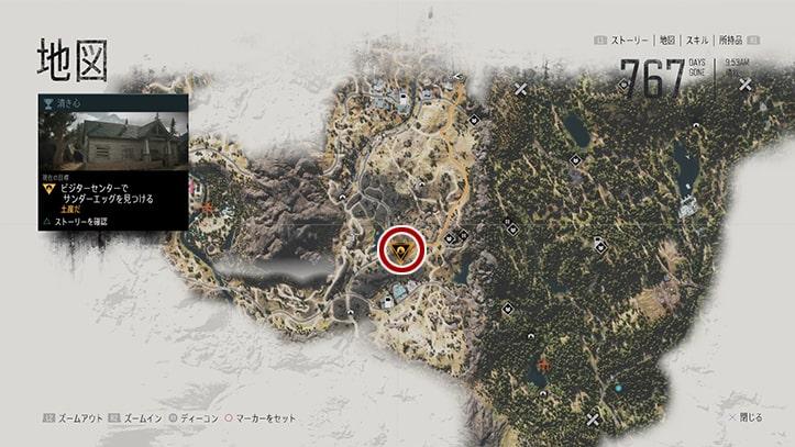 デイズゴーンの『土産だ』のミッション攻略手順のマップ