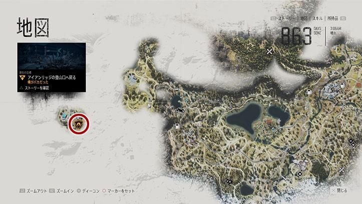デイズゴーンの『俺がバカだった』のミッション攻略手順のマップ