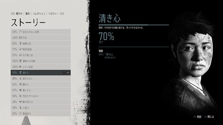 『清き心』のミッション画像