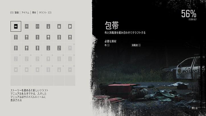 クラフトのゲーム画面