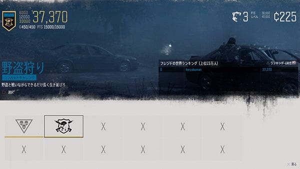 チャレンジ『野盗狩り』の37370スコア画像