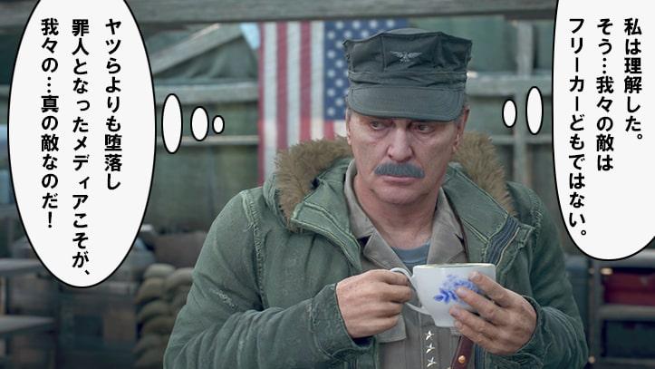 ギャレット大佐の思惑
