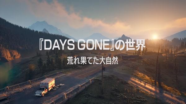 『Days Gone』の世界:荒れ果てた大自然の動画