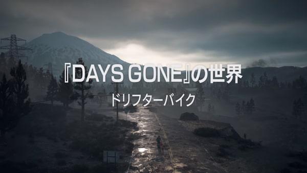 『Days Gone』の世界:ドリフターバイクの動画