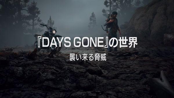『Days Gone』の世界:襲い来る脅威の動画