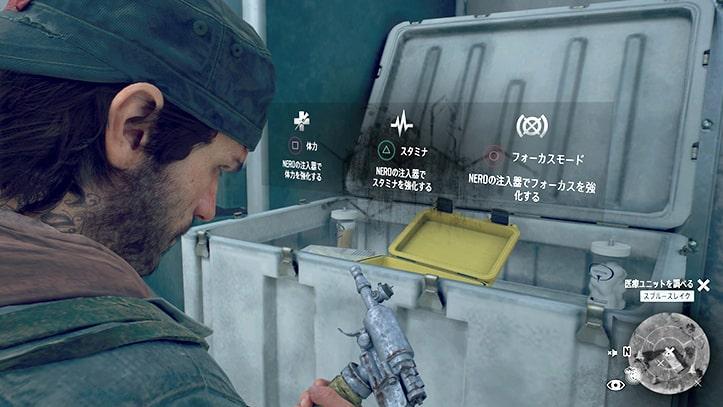 ディーコンがNEROの注入器を入手してるシーン