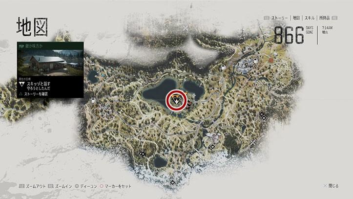 デイズゴーンの『守ろうとしたんだ』のミッション攻略手順のマップ