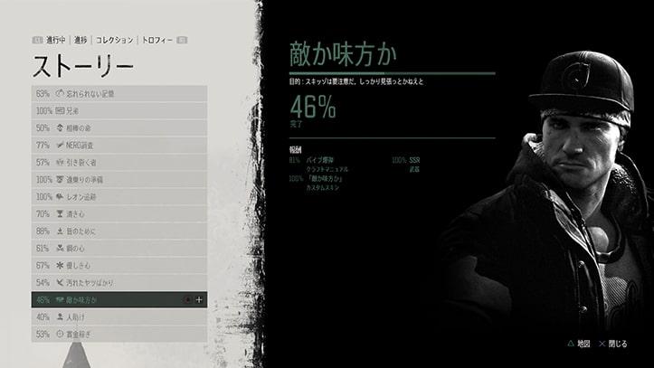 『敵か味方か』のミッション画像