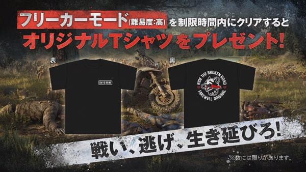 デイズゴーンのオリジナルTシャツ