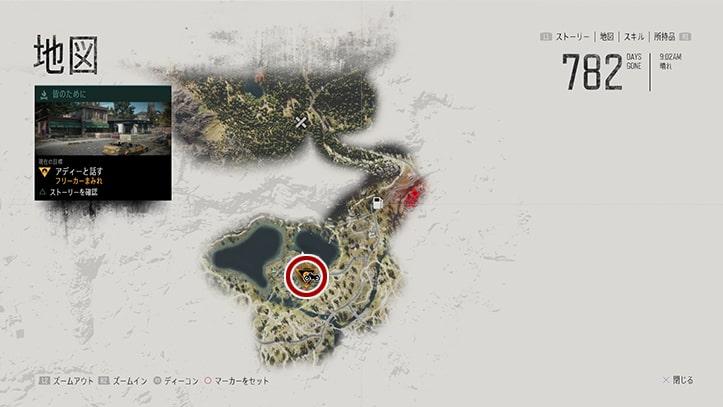 デイズゴーンの『フリーカーまみれ』のミッション攻略手順のマップ