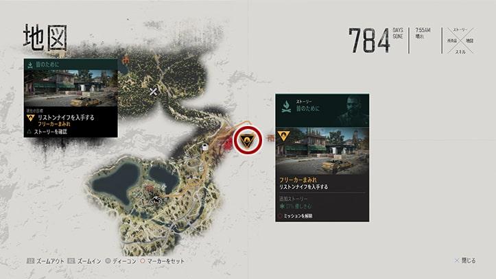リストンナイフがある場所のシャーマンズキャンプマップ