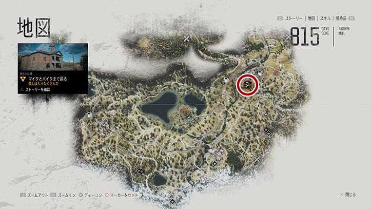 デイズゴーンの『殺しはもうたくさんだ』のミッション攻略手順のマップ