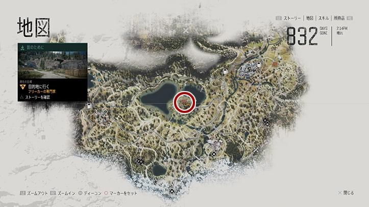 デイズゴーンの『フリーカーの専門家』のミッション攻略手順のマップ