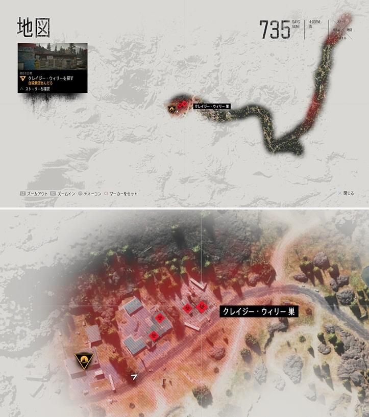 デイズゴーンの『クレイジー・ウィリー』のミッション攻略手順のマップ