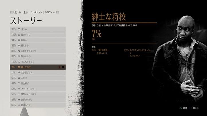 『紳士な将校』のミッション画像