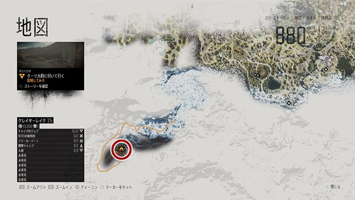デイズゴーンの『証明してみろ』のミッション攻略手順のマップ