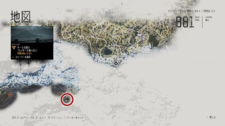 デイズゴーンの『写真は持ってない』のミッション攻略手順のマップ