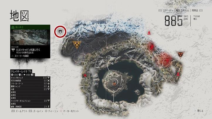 デイズゴーンの『そういうの持ち込むな』のミッション攻略手順のマップ