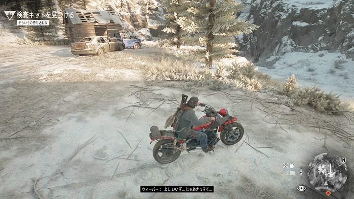 バイクで目的地に到着したシーン