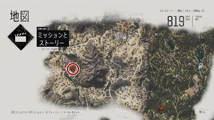 デイズゴーンの『一杯ひっかけに来た』のミッション攻略手順のマップ