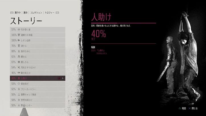 『人助け』のミッション画像