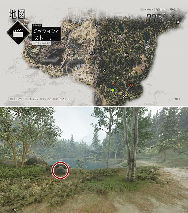 ピースフルレイク『霧深き湖の戦い』の入手場所