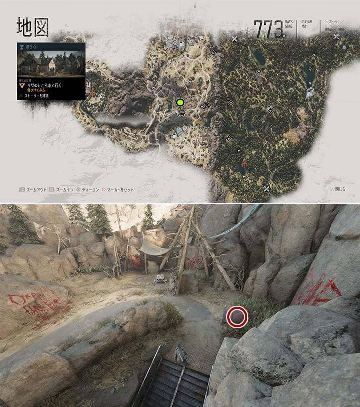 ベルナップ洞窟『溶岩の流れた跡』の入手場所