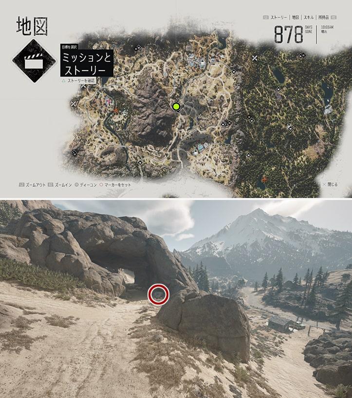 溶岩アーチ『溶岩流が作った洞窟』の入手場所