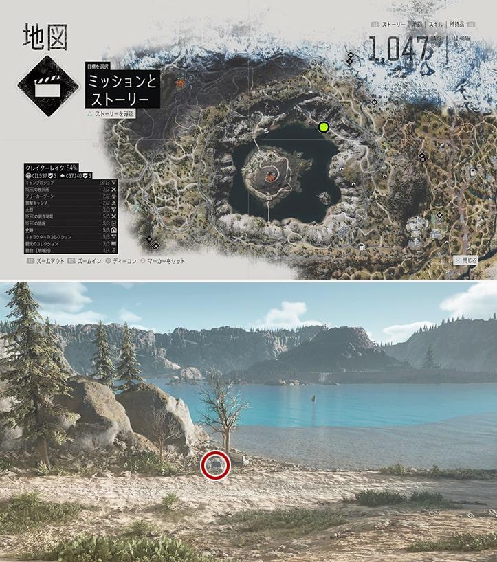クレイターレイク『湖の老人』の入手場所