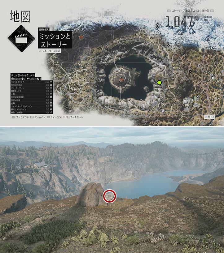 ファントムシップ『湖面に浮かぶ幽霊船』の入手場所