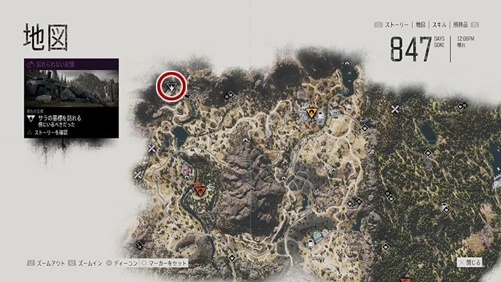 デイズゴーンの『傍にいるべきだった』のミッション攻略手順のマップ