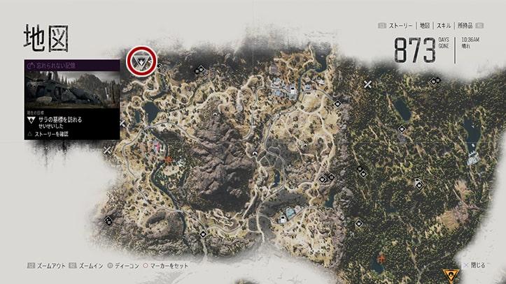 デイズゴーンの『せいせいした』のミッション攻略手順のマップ
