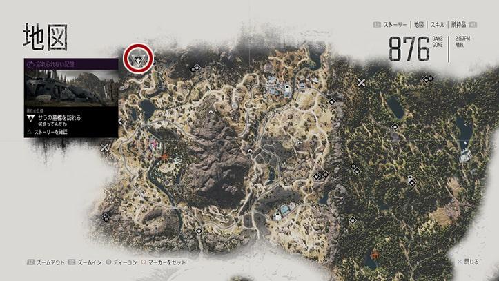 デイズゴーンの『何やってんだか』のミッション攻略手順のマップ