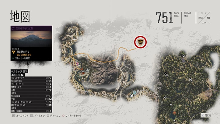デイズゴーンの『信じられねえもの』のミッション攻略手順のマップ